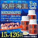 鮫肝海王(サメギモポセイドン)180粒入お徳用3本セット【送...