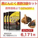 黒ニンニク&黒酢 サプリメント 約3ヶ月分 【送料無料】【エ...
