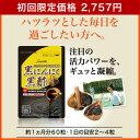 黒ニンニク&黒酢 サプリメント【送料無料】【エバーライフ】【...