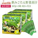 飲みごたえ野菜青汁(30包)3箱まとめ買いセット【送料無料・...