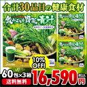 飲みごたえ野菜青汁(60包)3箱まとめ買いセット【送料無料・...