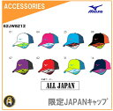【限定商品】ミズノ MIZUNO ソフトテニス ソフトテニス日本代表応援キャップ キャップ ユニ UNI 62JW8Z12