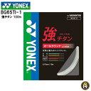 【激安ガット】YONEX ヨネックス バドミントン バドミントンストリング ガット キョウチタン100m BG65T-1