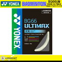 【ポスト投函送料無料】YONEX ヨネックス バドミントン バドミントンストリング ガット BG66アルティマックス BG66UM