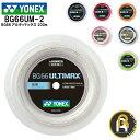 【最短出荷】【激安ガット】YONEX ヨネックス バドミントン バドミントンストリング ガット BG66アルティマックス200m BG66UM-2 カラー ロール