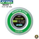 【激安ガット】YONEX ヨネックス バドミントン バドミントンストリング ガット ナノジー99 100m NBG99-1
