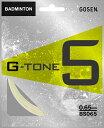 【激安ガット】bs065 ゴーセン G-TONE 5