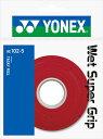 【お買い得】ac102-5 ヨネックス バドミントン テニス ウエットスーパーグリツプ ツメカエヨウ
