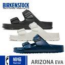 BIRKENSTOCK ビルケンシュトック ARIZONA アリゾナ EVA サンダル 3色 Black(129423) White(129443) Navy(129433) メンズ レディース 細幅 楽天 通販 あす楽対応