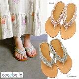 【Cocobelle ココベル】 <ビーズサンダル>Lakshmi Beaded Sandals【あす楽対応】
