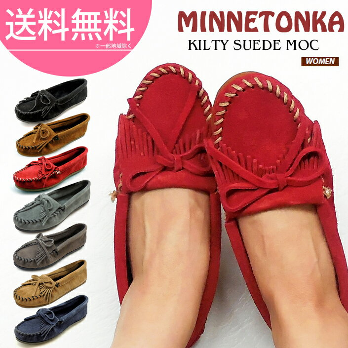 送料無料 MINNETONKA ミネトンカ MINNETONKA Kilty Suede …...:everrich:10000758