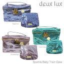 セレクトショップkitsonで大人気!キュートなキラキラ本格メイクBOX♪Kitson(キットソン)取り扱いブランド【Deux lux】DL609-160b Sparkle Baby Train Case 3柄(バニティーバッグ)【デュラックス】