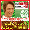 TOEIC 655TOEIC(R)655 PC 400...