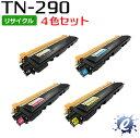 【4色セット】【リサイクルトナー】 TN-290BK/C/M/Y トナーカートリッジ ブラザー用 再生品(在庫商品)