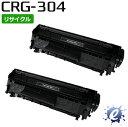 【2本セット】 【リサイクルトナー】 トナーカートリッジ304/CRG-304 キャノン用 (在庫商品)