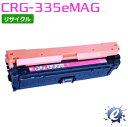 【期間限定】【リサイクルトナー】 CRG-335e マゼンタ キャノン用 (即納再生品)