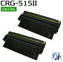 【2本セット】【リサイクルトナー】 トナーカートリッジ515II/CRG-515II 大容量 キャノン用 (在庫商品)