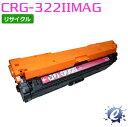 【期間限定】 【リサイクルトナー】 トナーカートリッジ322II/CRG-322II 大容量 マゼンタ キャノン用 (在庫商品)