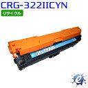 【期間限定】 【リサイクルトナー】 CRG-322II (322)大容量 シアン キャノン用 (在庫商品)