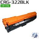 【期間限定】 【リサイクルトナー】 カートリッジ322/CRG-322 ブラック キャノン用 (在庫商品)