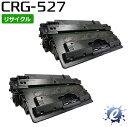 【2本セット】【リサイクルトナー】 トナーカートリッジ 527 / CRG-527 キャノン用 (即納再生品)