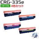 【4色セット】【リサイクルトナー】 CRG-335eK/C/M/Y キャノン用 トナーカートリッジ(在庫商品)