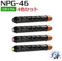 【4色セット】【リサイクルトナー】 NPG-46 / NPG46 トナーカートリッジ キャノン用 (即納再生品)