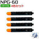 【リサイクルトナー】 NPG-60/NPG60 4色セット キャノン用 (在庫商品)