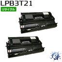 【2本セット】 【リサイクルトナー】 LPB3T21 (LPB3T20の大容量) エプソン用 (在庫商品)