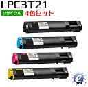 【4色セット】【リサイクルトナー】 LPC3T21K/C/M/Y (LPC3T20K/C/M/Yの大容量) トナーカートリッジ エプソン用(在庫商品)