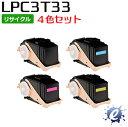 【4色セット】【リサイクルトナー】 LPC3T33K/C/M/Y トナーカートリッジ エプソン用 (在庫商品)