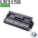 富士通 プロセスカートリッジLB315B (LB315A) リサイクルトナー 再生品(在庫商品)