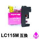 【1本1円!!互換インク】 LC115M マゼンタ (大容量) ICチップ付き互換インク 【お1人様1日1個限りのサービス提供品】