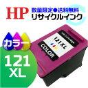 【特価】HP 121XL リサイクルインクカートリッジ CC644HJ 3色カラー(増量) ヒューレットパッカード ※残量感知なし