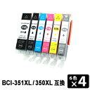 【互換インク】 BCI-351XL+350XL/6MP(大容量) 【6色パック×4セット】
