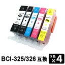 BCI-326 325/5MP BCI-325/326 【5色パック×4セット】【互換インク】