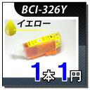 【1本1円!!互換インク】 BCI-326Y イエロー 1本 互換インク ICチップ付 【お1人様1日1個限りのサービス提供品】