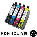 RDH-4CL 4色セット 互換インクカートリッジ