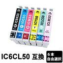 【特価】IC6CL50 IC50 【6本セット・色選択自由】【互換インク】