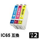 IC3CL65 IC65【3色パック×2セット】【互換インク】
