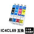 【互換インク】 IC69 【24本セット・色選択自由】 (ICBK69は、増量タイプ) IC4CL69