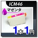 【1本1円!!互換インク】 ICM46 マゼンタ 1本 互換インク ICチップ付 【お1人様1日1個限りのサービス提供品】