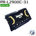 【リサイクルドラム】 PR-L2900C-31 エヌイーシー用 (在庫商品)