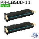 【2本セット】 【リサイクルトナー】PR-L8500-11 EPカートリッジ エヌイーシー用(在庫商品)