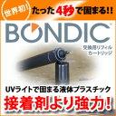 BONDIC(ボンディック) 液体プラスチック接着剤 交換用リフィルカートリッジ