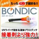 BONDIC(ボンディック) 液体プラスチック接着剤 スターターキット