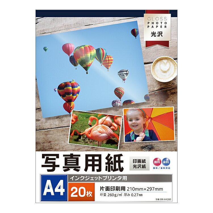 【20枚入×2セット】A4サイズ 写真用紙 イン...の商品画像