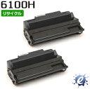 【2本セット】 【リサイクルトナー】SPトナー6100H (6100の大容量) リコー用 (在庫商品)