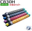 【4色セット】【リサイクルトナー】 SPトナー C830H リコー用 (在庫商品)