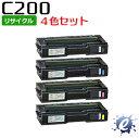 【4色セット】【リサイクルトナー】 SP トナー C200 リコー用 (在庫商品)